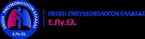 Αποτέλεσμα εικόνας για ενωση πνευμονολογων ελλαδοσ